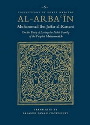 Al-Arba'in | Muhammad Ibn Jaffar al-Kattani - Duty of Loving the Noble Family of the Prophet Muhammad