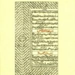 The Muwatta of Imam Muhammad