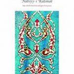 Prophet Of Mercy | Nabiyy-i-Rahmat