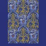 Qawa'id Fi Ulum al-Hadith (Principles of Hadith)